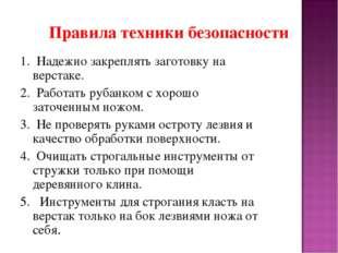 Правила техники безопасности 1. Надежно закреплять заготовку на верстаке. 2.