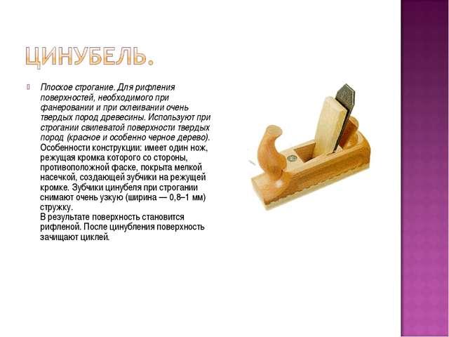 Плоское строгание. Для рифления поверхностей, необходимого при фанеровании и...
