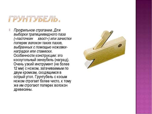 Профильное строгание. Для выборки трапециевидного паза («ласточкин хвост») ил...