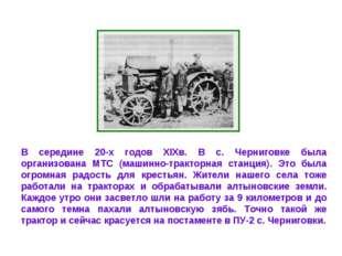 В середине 20-х годов XIXв. В с. Черниговке была организована МТС (машинно-тр