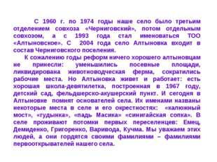С 1960 г. по 1974 годы наше село было третьим отделением совхоза «Черниговск