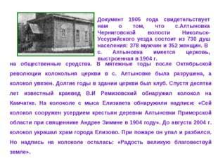 Документ 1905 года свидетельствует нам о том, что с.Алтыновка Черниговской во