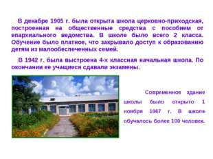 В декабре 1905 г. была открыта школа церковно-приходская, построенная на общ