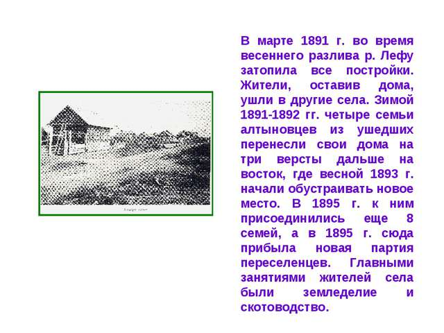 В марте 1891 г. во время весеннего разлива р. Лефу затопила все постройки. Жи...