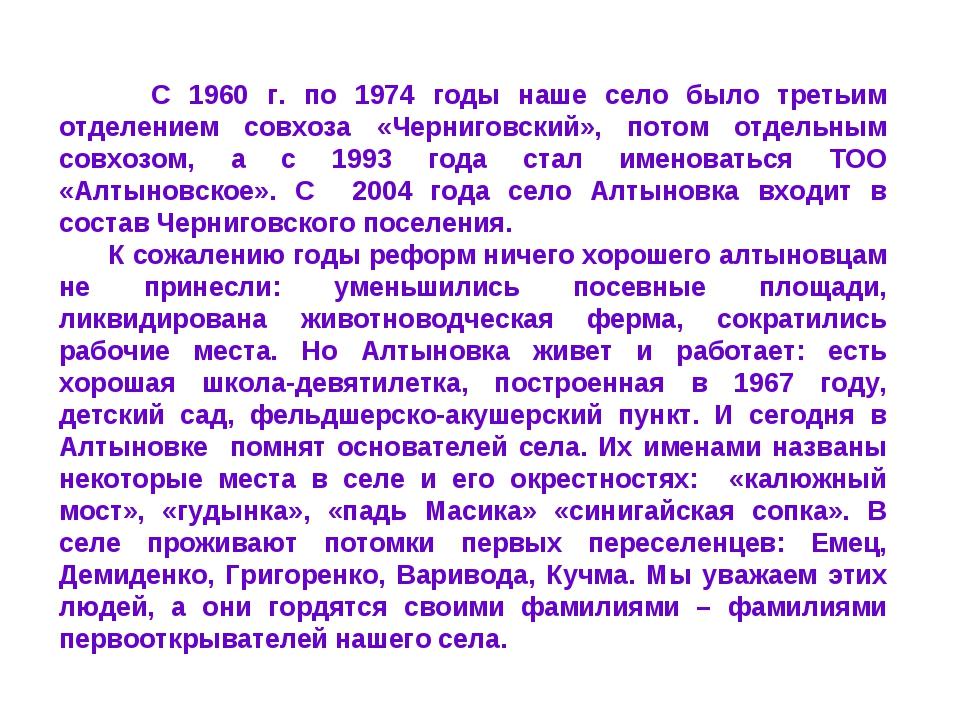 С 1960 г. по 1974 годы наше село было третьим отделением совхоза «Черниговск...