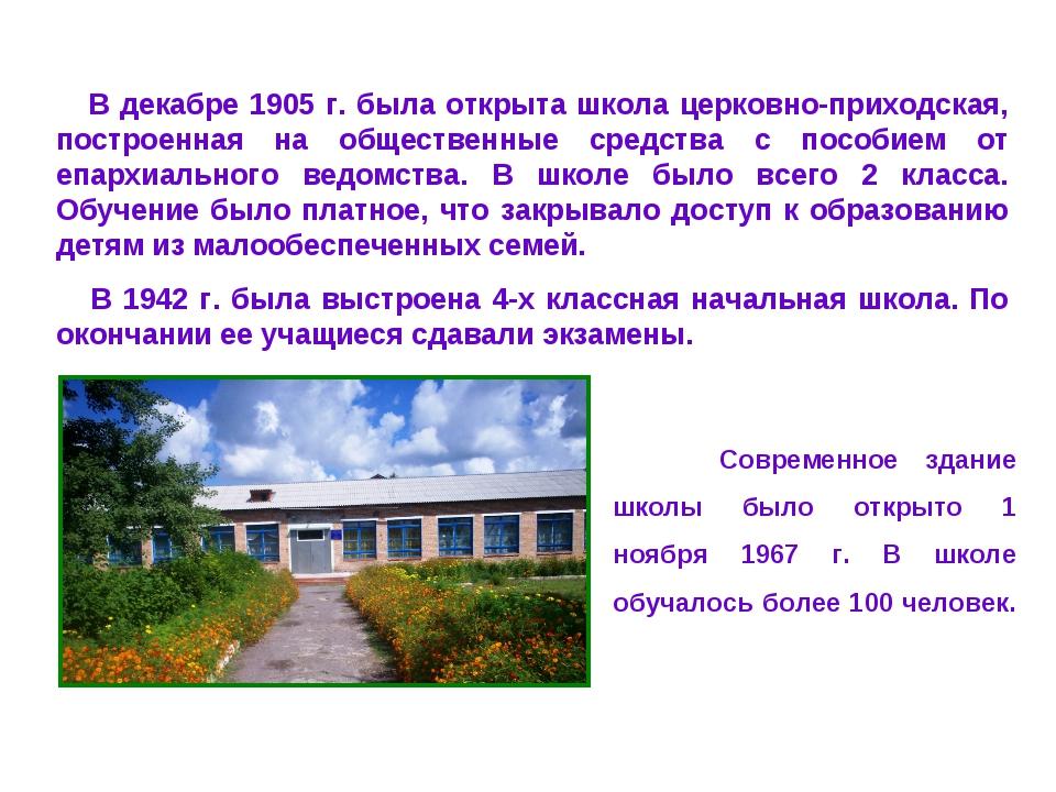 В декабре 1905 г. была открыта школа церковно-приходская, построенная на общ...