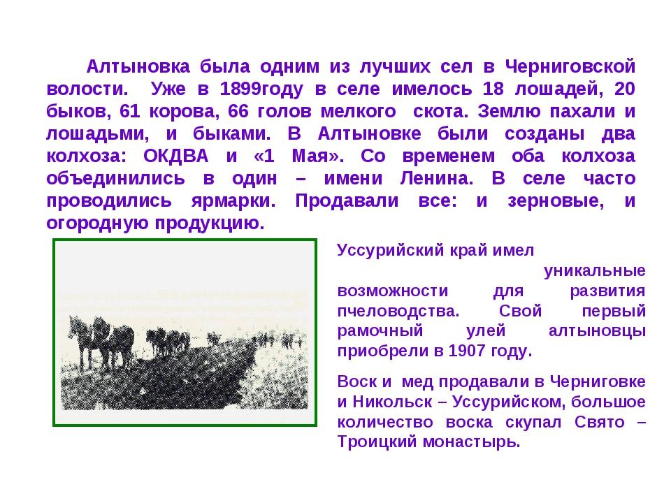 Алтыновка была одним из лучших сел в Черниговской волости. Уже в 1899году в...