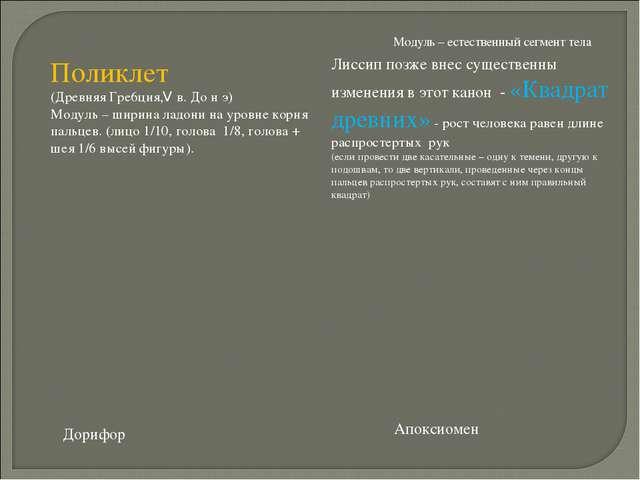 Модуль – естественный сегмент тела Поликлет (Древняя Гре6ция,V в. До н э) Мод...