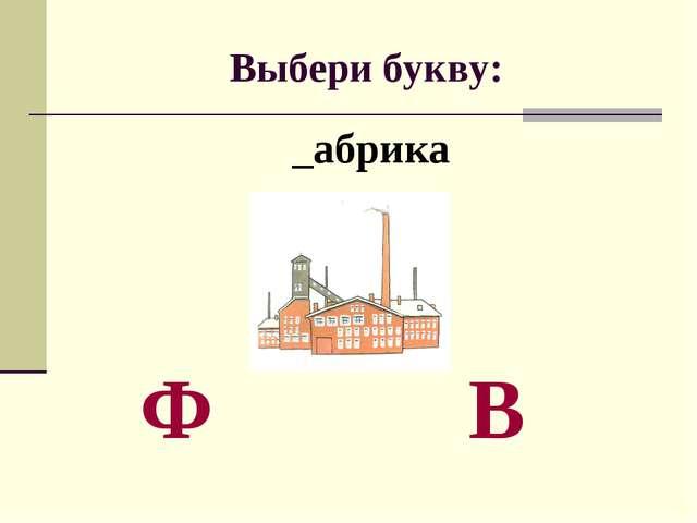 Выбери букву: _абрика Ф В