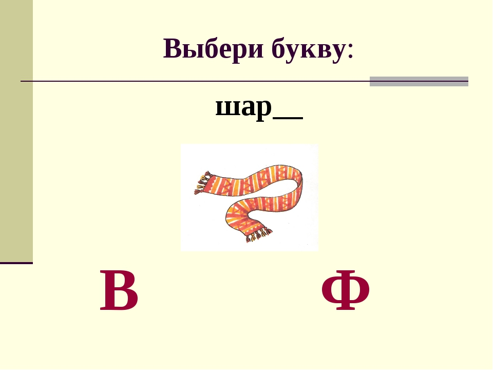 Выбери букву: шар__ В Ф