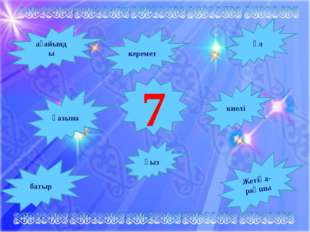 7 қазына киелі керемет Жетіқа- рақшы батыр қыз ұл ағайынды