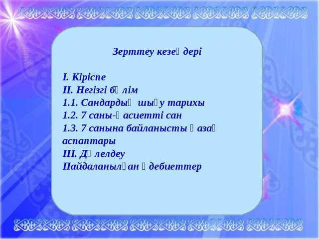 Зерттеу кезеңдері І. Кіріспе ІІ. Негізгі бөлім 1.1. Сандардың шығу тарихы 1.2...