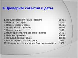 4.Проверьте события и даты. 1. Начало правления Ивана Грозного 1533 г. 2. Ива