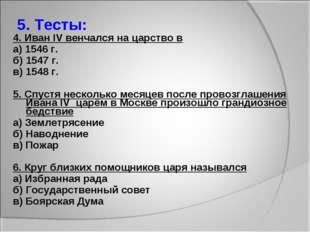 5. Тесты: 4. Иван IV венчался на царство в а) 1546 г. б) 1547 г. в) 1548 г. 5