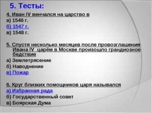 4. Иван IV венчался на царство в а) 1546 г. б) 1547 г. в) 1548 г. 5. Спустя н