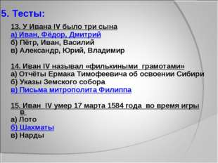 5. Тесты: 13. У Ивана IV было три сына а) Иван, Фёдор, Дмитрий б) Пётр, Иван,