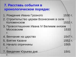 7. Расставь события в хронологическом порядке: 1. Рождение Ивана Грозного 153