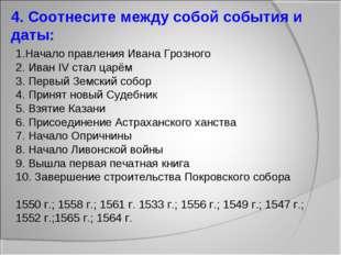 4. Соотнесите между собой события и даты: 1.Начало правления Ивана Грозного 2