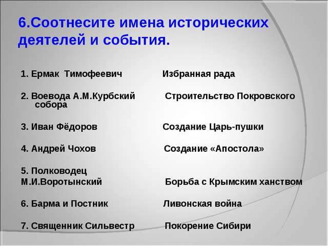 6.Соотнесите имена исторических деятелей и события. 1. Ермак Тимофеевич Избра...
