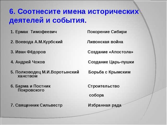 6. Соотнесите имена исторических деятелей и события. 1. Ермак Тимофеевич Поко...