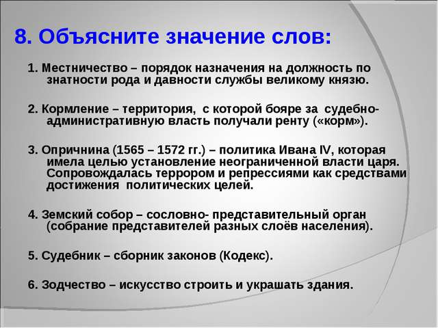 8. Объясните значение слов: 1. Местничество – порядок назначения на должность...