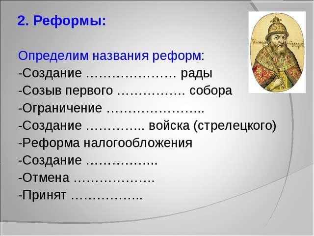 2. Реформы: Определим названия реформ: -Создание ………………… рады -Созыв первого...