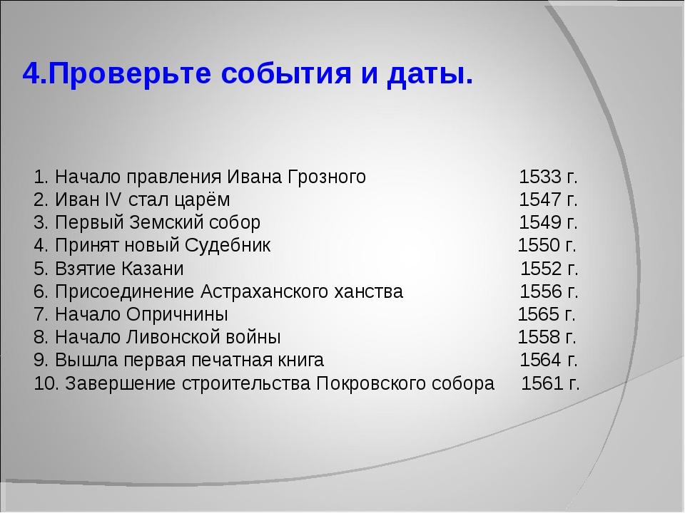 4.Проверьте события и даты. 1. Начало правления Ивана Грозного 1533 г. 2. Ива...