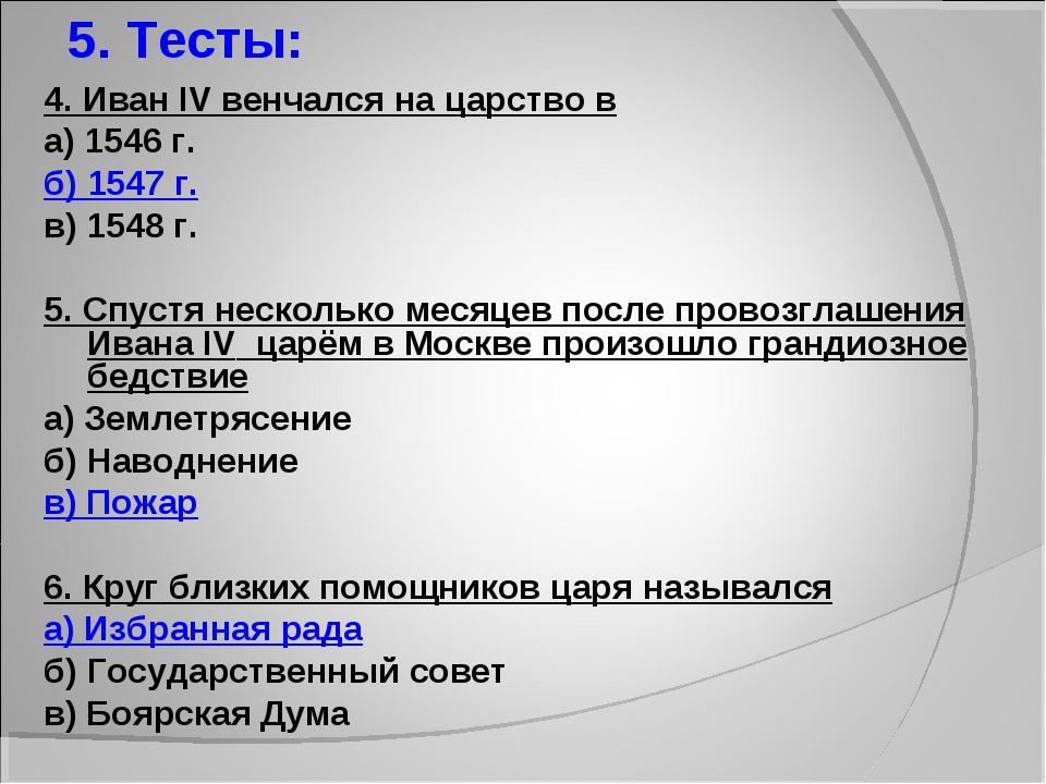 4. Иван IV венчался на царство в а) 1546 г. б) 1547 г. в) 1548 г. 5. Спустя н...