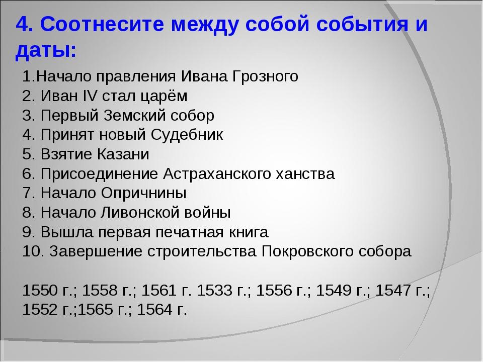 4. Соотнесите между собой события и даты: 1.Начало правления Ивана Грозного 2...
