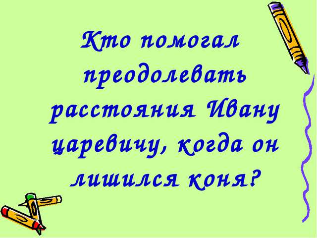 Кто помогал преодолевать расстояния Ивану царевичу, когда он лишился коня?