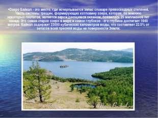 Озеро Байкал- это место, где исчерпывается запас словаря превосходных степен