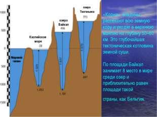 «Корни» впадины рассекают всю земную кору и уходят в верхнюю мантию на глуби