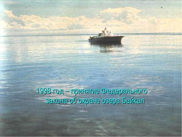 1998 год – принятие Федерального закона об охране озера Байкал