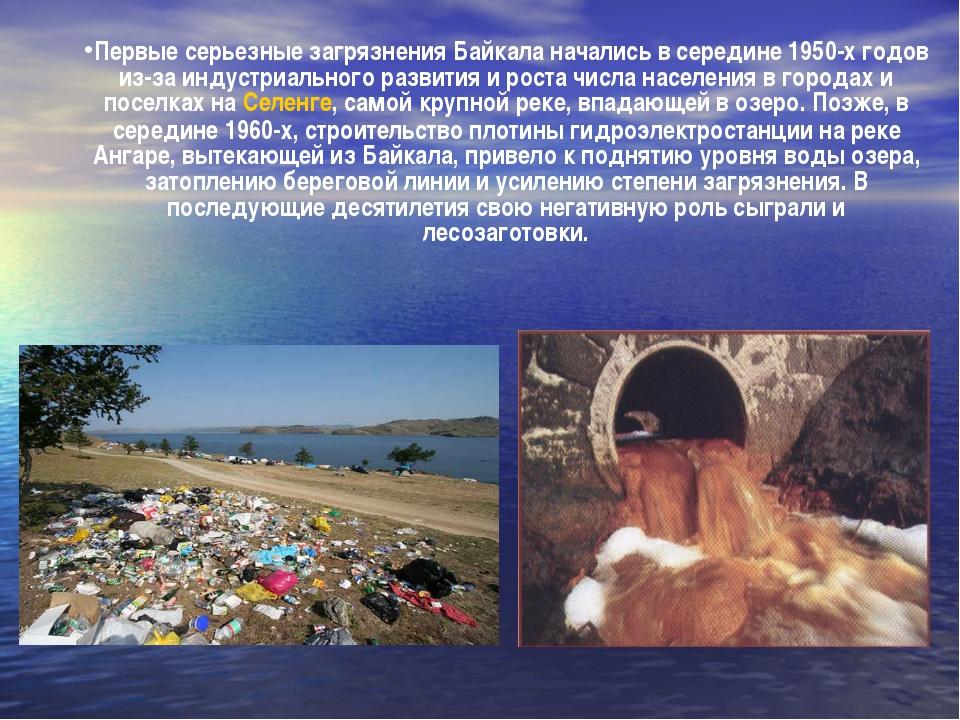 Первые серьезные загрязнения Байкала начались в середине 1950-х годов из-за и...