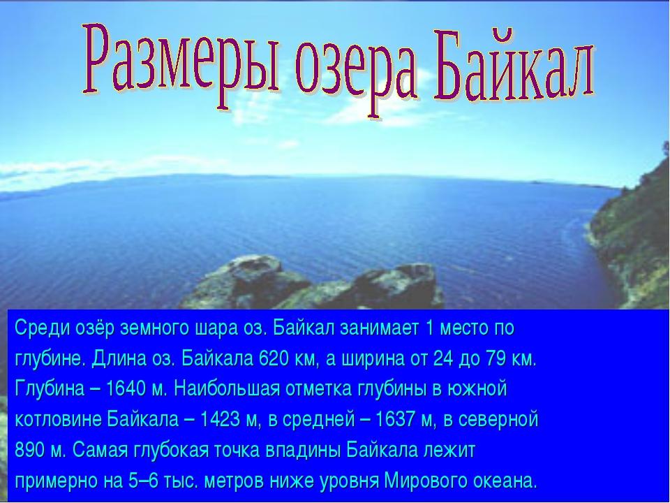 Среди озёр земного шара оз. Байкал занимает 1 место по глубине. Длина оз. Бай...