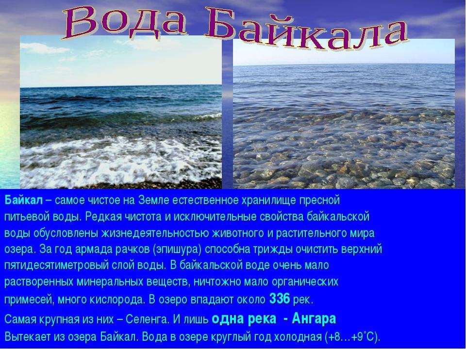 Байкал – самое чистое на Земле естественное хранилище пресной питьевой воды....