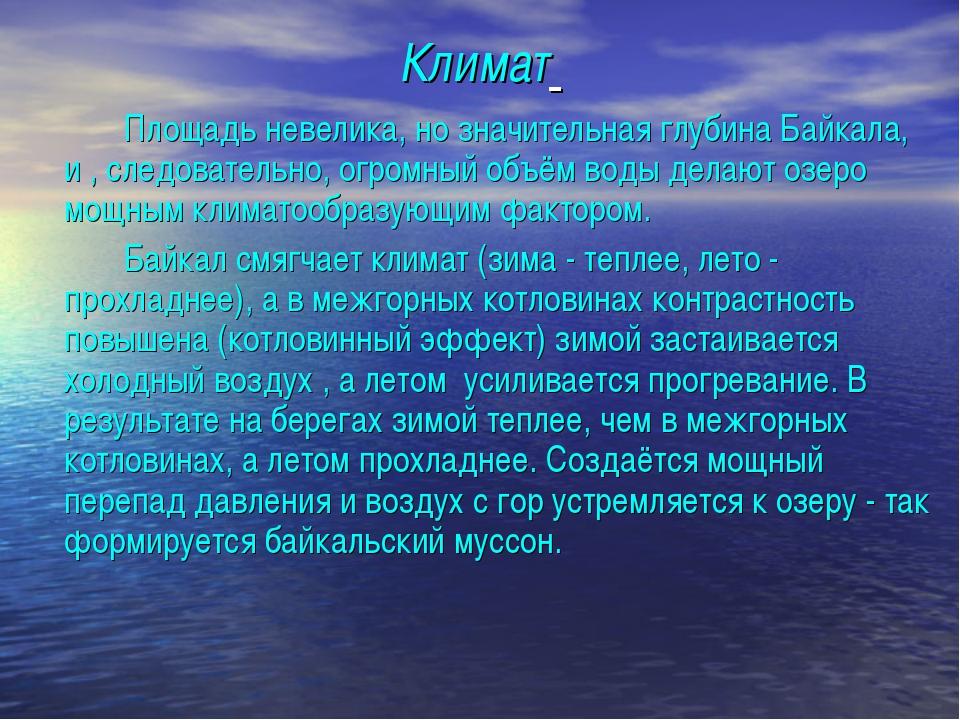 Климат Площадь невелика, но значительная глубина Байкала, и , следовательно...