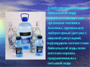 Слабо минерализованная байкальская вода идеально подходит для организма чело