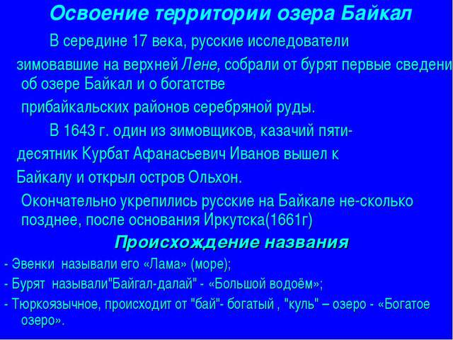 Освоение территории озера Байкал В середине 17 века, русские исследователи...