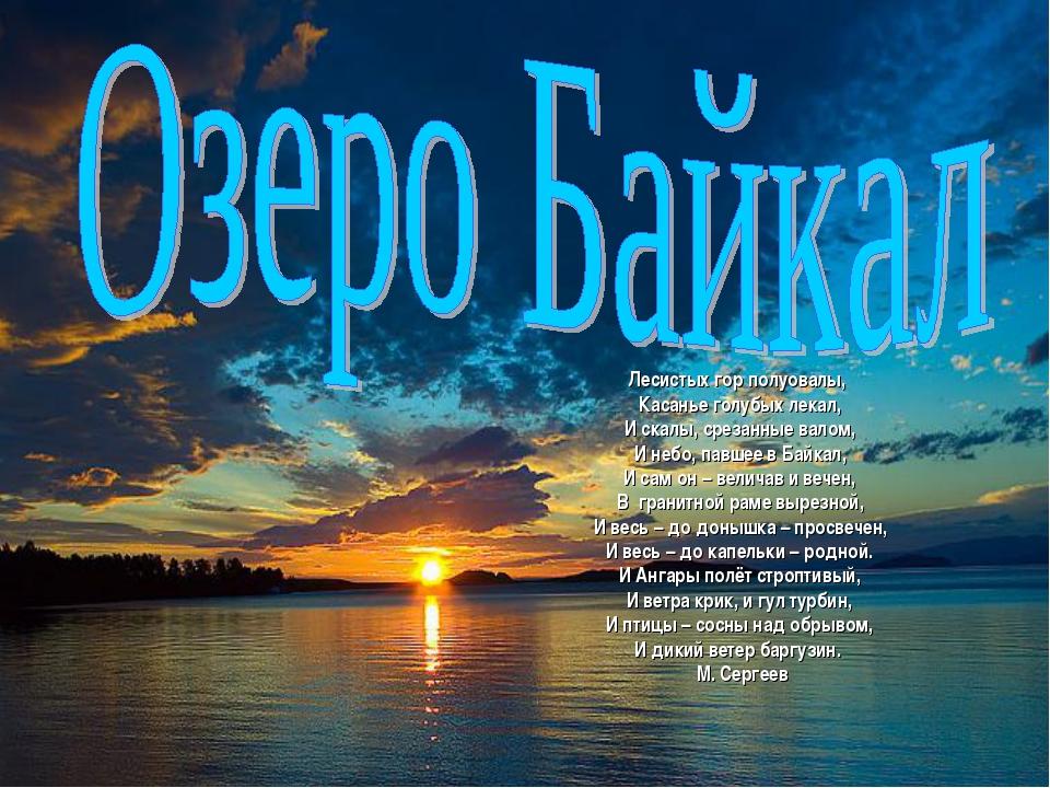Картинки озера байкал с надписями, открытки