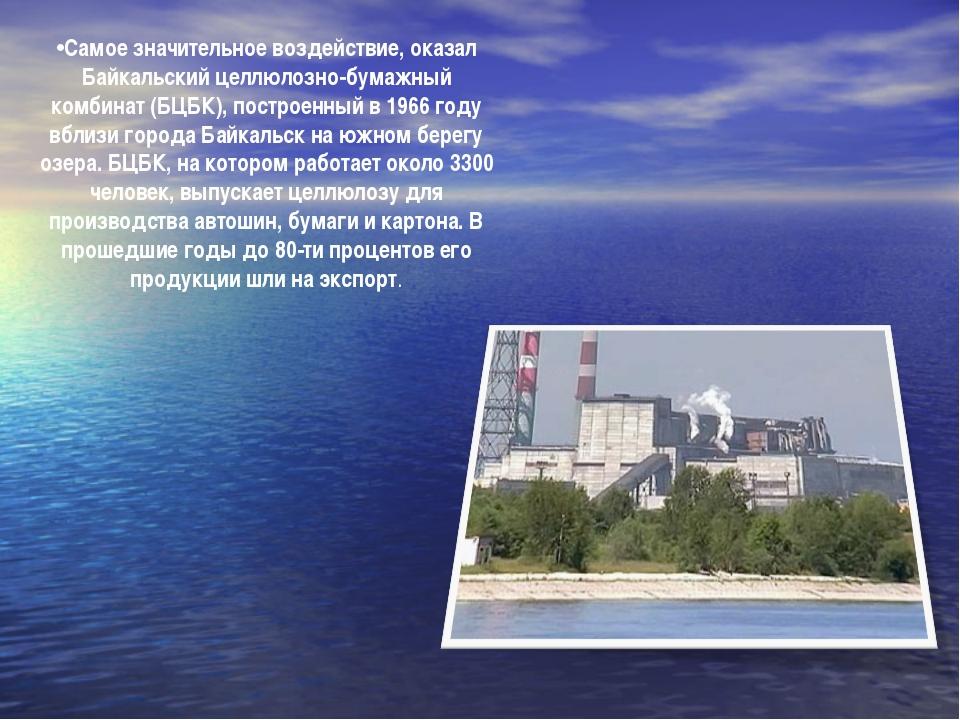 Самое значительное воздействие, оказал Байкальский целлюлозно-бумажный комбин...