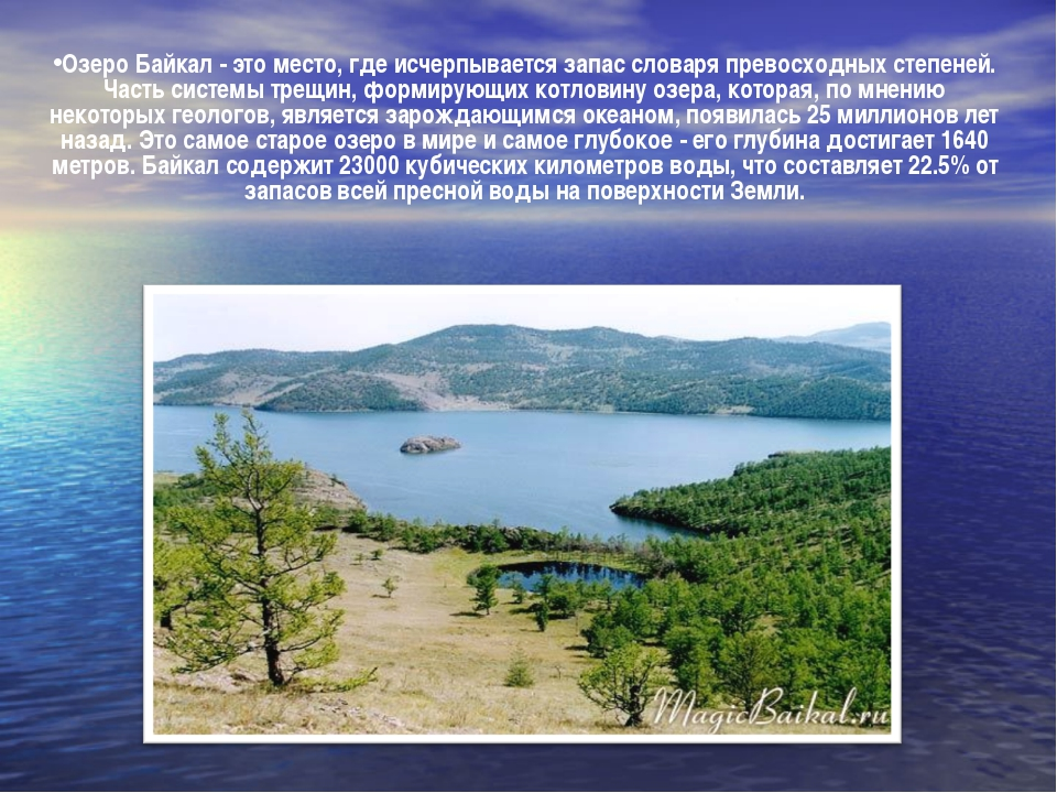 Озеро Байкал- это место, где исчерпывается запас словаря превосходных степен...