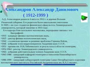 А.Д. Александров родился 4 августа 1912 г. в деревне Волыни Рязанской губерн