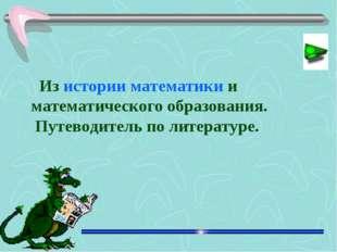 Из истории математики и математического образования. Путеводитель по литерат