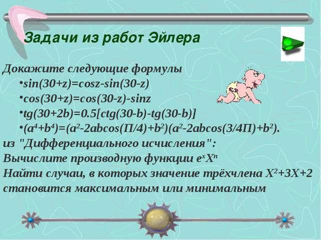 Задачи из работ Эйлера Докажите следующие формулы sin(30+z)=cosz-sin(30-z) c...