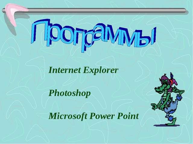Internet Explorer Photoshop Microsoft Power Point