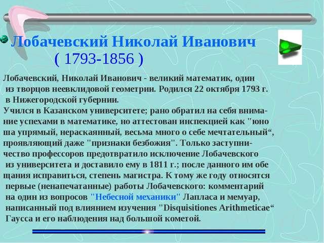 Лобачевский, Николай Иванович - великий математик, один из творцов неевклидов...
