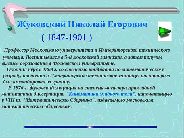 Профессор Московского университета и Императорского технического училища. Во...