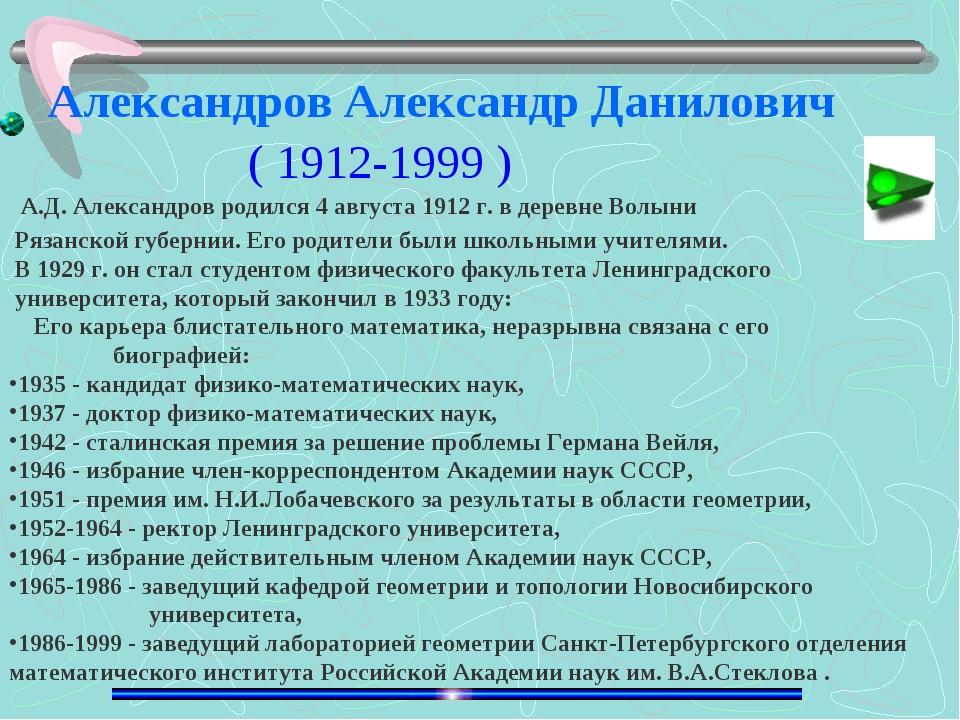 А.Д. Александров родился 4 августа 1912 г. в деревне Волыни Рязанской губерн...