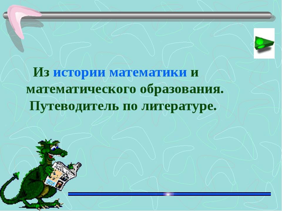 Из истории математики и математического образования. Путеводитель по литерат...